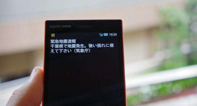 japan-phone-alert