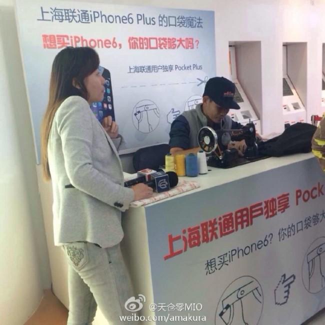 iphone-6plus-pocket-plus-shanghai