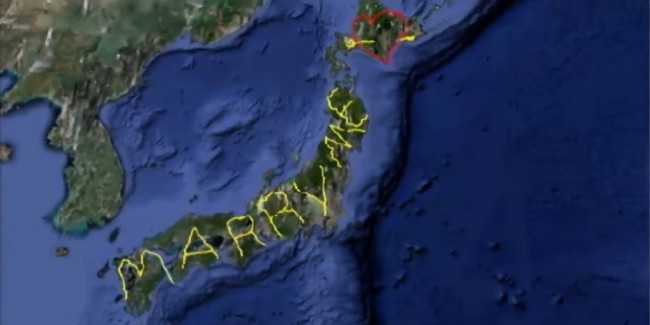marry-me-gps-japan