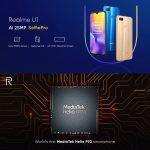 Realme hợp tác với MediaTek ra mắt Realme U1, smartphone đầu tiên chạy xử lý AI mới Helio P70
