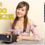 Epson ra mắt máy chiếu 3LCD laser nhỏ nhất thế giới EF-100 tại Việt Nam