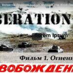 Bộ phim 5 tập Liberation của hãng Mosfilm về Chiến tranh Thế giới thứ 2